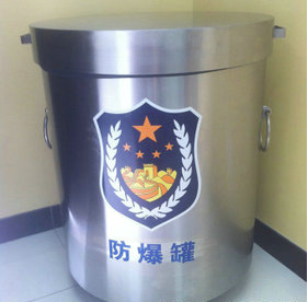 危险物品防爆罐